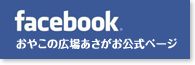 facebook おやこの広場あさがお公式ページ